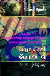 71615 68 - تحميل كتاب أدب وعروبة وحرية pdf لـ رجاء النقاش