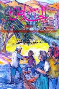 7190f 143 - تحميل كتاب الخلاص - رواية pdf لـ د.خليل حسن خليل