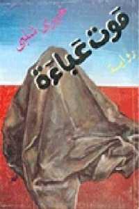 7350f 29 - تحميل كتاب موت عباءة - رواية pdf لـ خيري شلبي