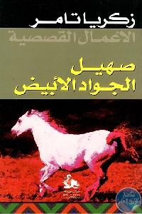 7402 - تحميل كتاب صهيل الجواد الأبيض - قصص pdf لـ زكريا تامر