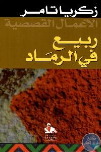 7405 - تحميل كتاب ربيع في الرماد - قصص pdf لـ زكريا تامر