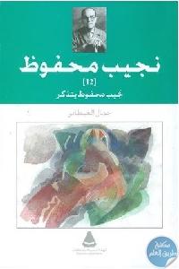 7502eecd ee75 4ceb 81e2 a51ab69815c4 - تحميل كتاب نجيب محفوظ..يتذكر pdf لـ جمال الغيطاني