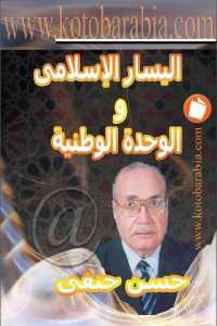 7aa4b 68 - تحميل كتاب اليسار الإسلامي والوحدة الوطنية pdf لـ حسن حنفي
