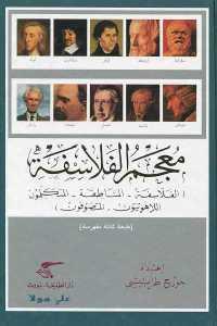 7bc2f 44 - تحميل كتاب معجم الفلاسفة ( الفلاسفة - المناطقة - المتكلمون - اللاهوتيون - المتصوفون) pdf لـ جورج طرابيشي