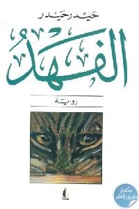 812724 - تحميل كتاب الفهد - رواية pdf لـ حيدر حيدر