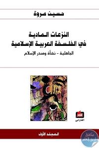 """81e49c91 5805 4793 8607 7917bf3611f8 - تحميل كتاب النزعات المادية في الفلسفة العربية الإسلامية '' الجزء الأول- القسم الثاني """" pdf لـ حسين مروه"""