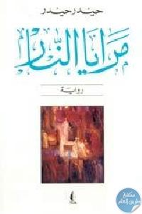 8450233 - تحميل كتاب مرايا النار - رواية pdf لـ حيدر حيدر