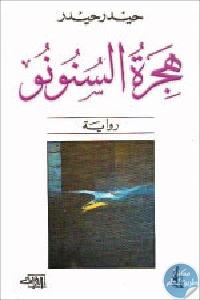 8614199 - تحميل كتاب هجرة السنونو - رواية pdf لـ حيدر حيدر