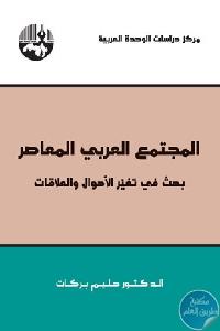 8960026 - تحميل كتاب المجتمع العربي المعاصر : بحث إستطلاعي اجتماعي pdf لـ الدكتور حليم بركات