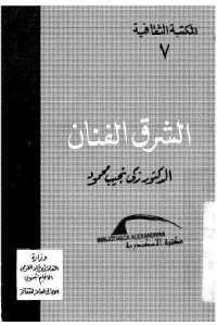 8d483 115 - تحميل كتاب الشرق الفنان pdf لـ الدكتور زكي نجيب محمود