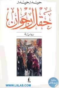 8d600 134 1 - تحميل كتاب حقل أرجوان - رواية pdf لـ حيدر حيدر