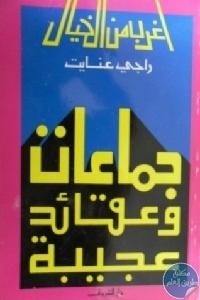 9062254. SX318  - تحميل كتاب جماعات وعقائد عجيبة pdf لـ راجي عنايت