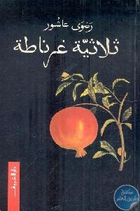 94367 - تحميل كتاب ثلاثية غرناطة - رواية pdf لـ رضوى عاشور