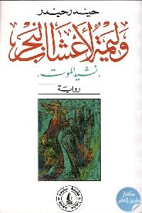 95725 - تحميل كتاب وليمة لأعشاب البحر '' نشيد الموت'' - رواية pdf لـ حيدر حيدر