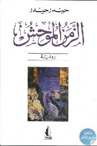 9944683 - تحميل كتاب الزمن الموحش - رواية pdf لـ حيدر حيدر