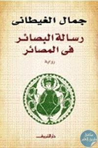 9e73c9b1 dfa3 4b48 b37a 9f0d887bd5ac - تحميل كتاب رسالة البصائر في المصائر - رواية pdf لـ جمال الغيطاني
