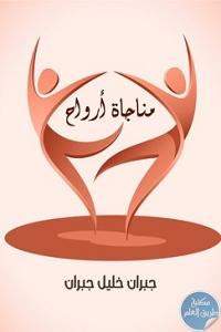 a0e3f656 6bad 403e 99f1 0db5b27202f2 - تحميل كتاب مناجاة أرواح pdf لـ جبران خليل جبران