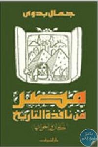 a0f2e048 774b 49bb 971f 288d6f9e9007 - تحميل كتاب مصر نافذة التاريخ ( كان وأخواتها) pdf لـ جمال بدوي