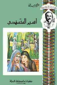 a7c91 7 - تحميل كتاب اسير المتمهدي pdf لـ جرجي زيدان