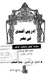 af752 44 - تحميل كتاب إدريس أفندى في مصر : مذكرات الفنان والمستشرق الفرنسي بربس دافين في مصر (1807-1879) pdf