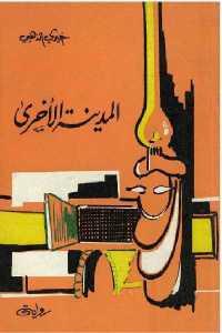 b173c 146 - تحميل كتاب المدينة الأخرى - رواية pdf لـ خيري الذهبي