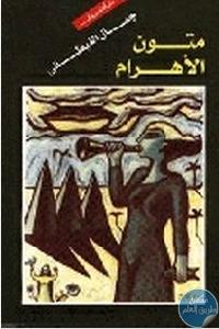 b1def9c1 03d9 413e aff2 33ca94cbb557 - تحميل كتاب متون الأهرام pdf لـ جمال الغيطاني