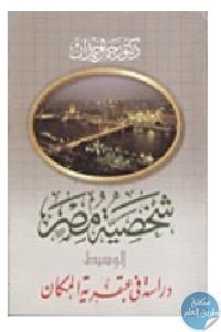 b5938049 c5c8 4bdf 976b 47b424bc1f77 1 - تحميل كتاب شخصية مصر دراسة في عبقرية المكان (الجزء الثالث ) pdf لـ جمال حمدان