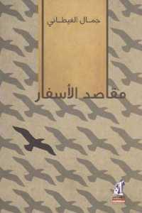 b6c80 18 - تحميل كتاب مقاصد الأسفار pdf لـ جمال الغيطاني
