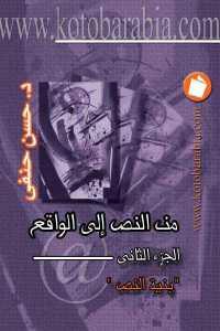 c2710 76 - تحميل كتاب من النص إلى الواقع '' الجزء الثاني - بنية النص'' pdf لـ د.حسن حنفي