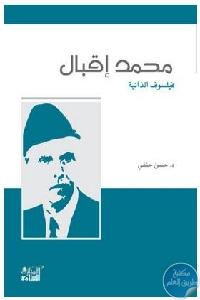 c434059a e476 4272 8312 d703334f2caa - تحميل كتاب محمد إقبال فيلسوف الذاتية pdf لـ د.حسن حنفي