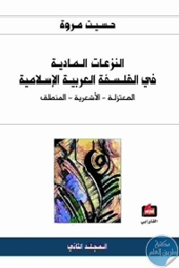 c5bcfa96 c23f 4d3a a75a 19b8d71e795c - تحميل كتاب النزعات المادية في الفلسفة العربية الإسلامية '' الجزء الثاني - القسم الأول '' pdf لـ حسين مروه