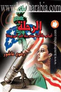 c6f0f 84 - تحميل كتاب الرحلة أيام طالبة مصرية في أمريكا pdf لـ رضوى عاشور