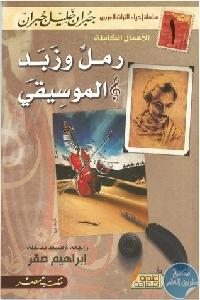 c85aa86c 3eb2 4c79 acc6 834b26a434df - تحميل كتاب رمل وزبد pdf لـ جبران خليل جبران