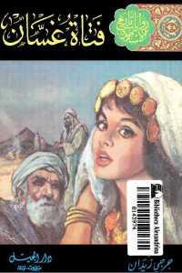 d061b 28 - تحميل كتاب فتاة غسان pdf لـ جرجي زيدان