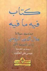 d1f0f 37 - تحميل كتاب فيه ما فيه pdf لـ مولانا جلال الدين الرومي