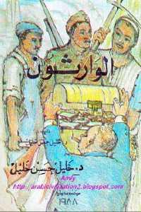 d3a79 144 - تحميل كتاب الوارثون - رواية pdf لـ د.خليل حسن خليل