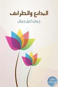 e85ead0f 0d37 4c2e 90b5 33470ea2ab50 - تحميل كتاب البدائع والطرائف pdf لـ جبران خليل جبران