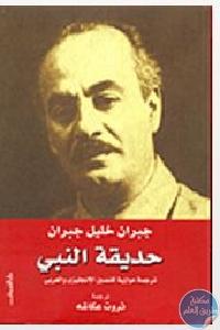 e9e8fba4 a3db 40cf b40b ca3a4cc5cbba - تحميل كتاب حديقة النبي pdf لـ جبران خليل جبران