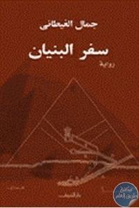 f0845194 1bf1 4c13 bacf 658604980dd3 - تحميل كتاب سفر البنيان - رواية pdf لـ جمال الغيطاني