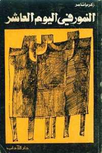 f53a9 109 - تحميل كتاب النمور في اليوم العاشر - قصص pdf لـ زكريا تامر