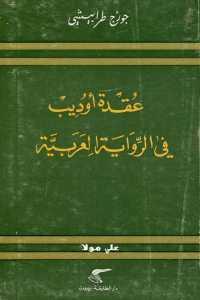f75cc 51 - تحميل كتاب عقدة أوديب في الرواية العربية pdf لـ جورج طرابيشي