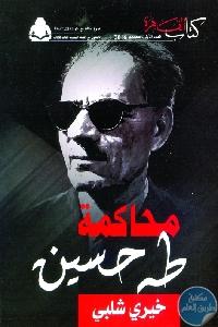 image - تحميل كتاب محاكمة طه حسين pdf لـ خيري شلبي