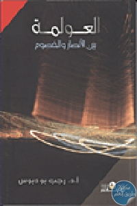 raffy.ws 158958859851 - تحميل كتاب العولمة بين الأنصار والخصوم pdf لـ د.رجب بودبوس
