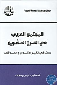 raffy.ws 2208711780221405257836 - تحميل كتاب المجتمع العربي في القرن العشرين '' بحث في تغير الأحوال والعلاقات '' pdf لـ الدكتور حليم بركات