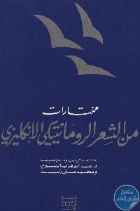 .jpg - تحميل كتاب مختارات من الشعر الرومانتيكي الإنكليزي pdf لـ عبد الوهاب المسيري