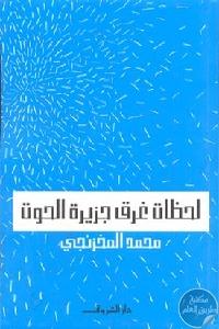 05f85dc6 c2de 4d92 9834 d67d78d95de7 - تحميل كتاب لحظات غرق جزيرة الحوت pdf لـ محمد المخزنجي
