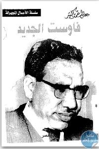 0ce467ec 92d0 4437 b56b 52b78565d40f - تحميل كتاب فاوست الجديد pdf لـ علي أحمد باكثير
