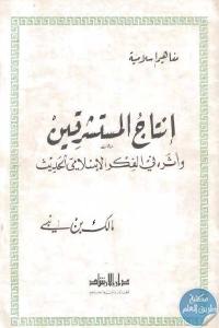0d270 1065 1 - تحميل كتاب إنتاج المستشرقين وأثره في الفكر الإسلامي الحديث pdf لـ مالك بن نبي