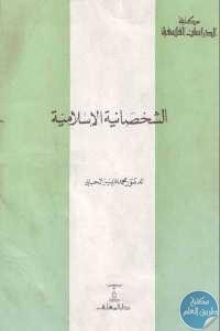0de37 742 1 - تحميل كتاب الشخصانية الإسلامية pdf لـ الدكتور محمد عزيز الحبابي