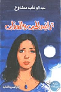 100105 - تحميل كتاب ترانيم الحب والعذاب pdf لـ عبد الوهاب مطاوع